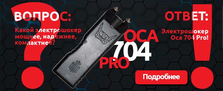 Оса 704 Pro